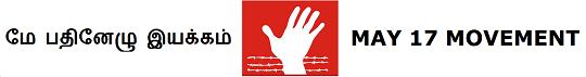 மே பதினேழு இயக்கம் – May 17 Movement